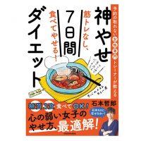 糖質3食食べてもOK!?書籍『筋トレなし、食べてやせる!神やせ7日間ダイエット』