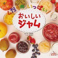 【日曜日の絵本】キッチンで楽しい時間を過ごしたくなる絵本3選