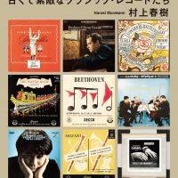 村上春樹の音楽エッセイ『古くて素敵なクラシック・レコードたち』スローな読書にオススメ!