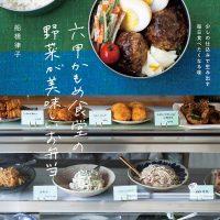 大人気のお弁当やお惣菜いろいろ!かもめ食堂のレシピ、オススメ2冊