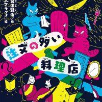 漫画家の挿絵が楽しい!宮沢賢治の名作童話集『注文の多い料理店』
