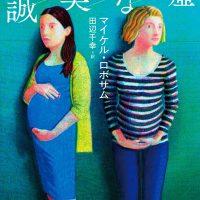 幸せなママになりたいのに…二人の妊婦の秘密を描く小説『誠実な嘘』