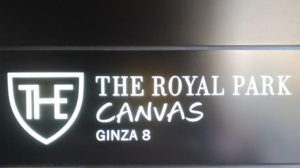 銀座の中心で朝時間を満喫できるホテル!「ザ ロイヤルパーク キャンバス 銀座8」
