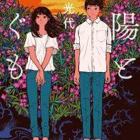 同棲相手への鬱憤が炸裂!角田光代が恋人たちの日常を赤裸々に描く『太陽と毒ぐも』