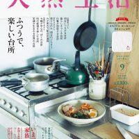 「ふつうで、楽しい台所」を特集!幸せなごはんと暮らしのための一冊