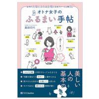 品よく、美しく!書籍「オトナ女子のふるまい手帖 なぜか大切にされる女性になるマナーと心得56」