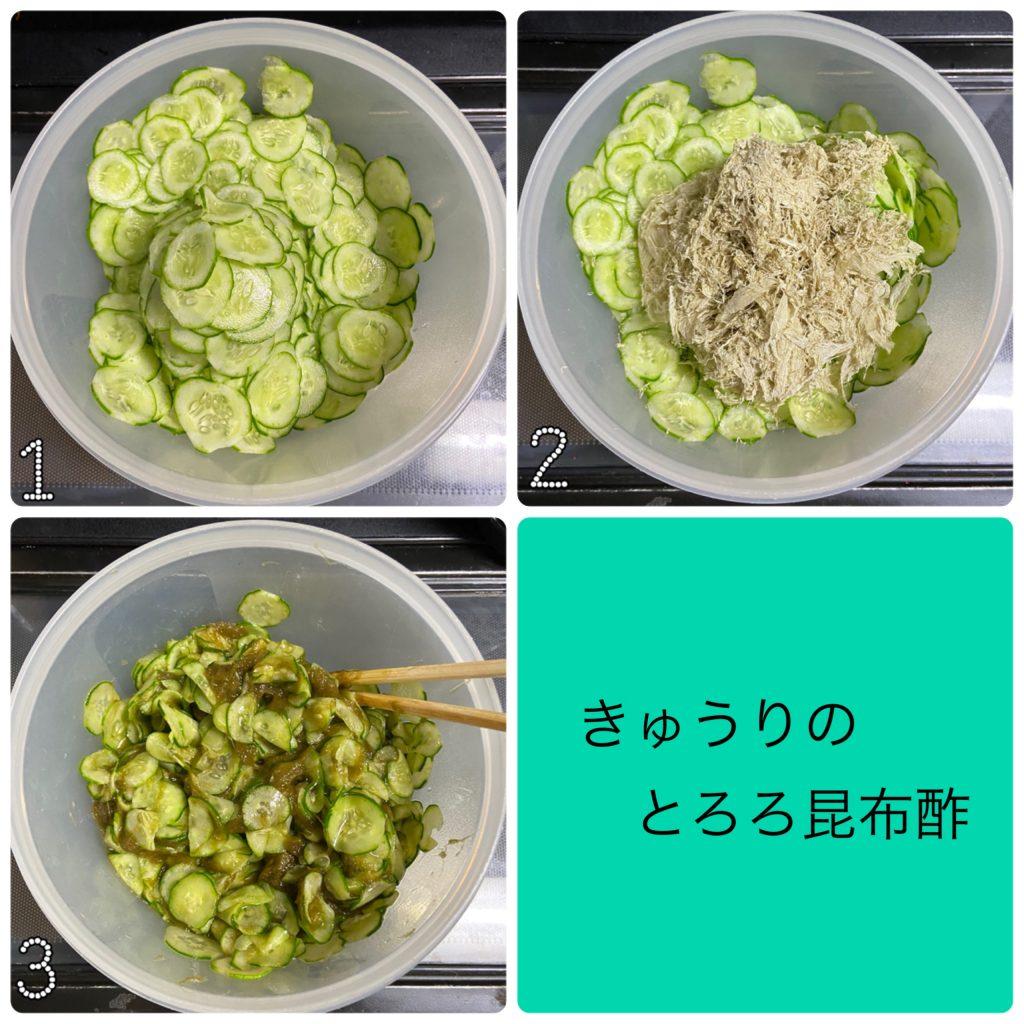 ひんやりトロトロ♪ご飯が進む!簡単「きゅうりのとろろ昆布酢」の作り置き