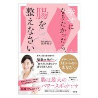 腸ケアでキレイになる!書籍『幸せになりたかったら、腸を整えなさい』
