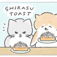 【四コマ漫画】vol.4「しらすトースト」|おはよう!おしばと愉快な仲間たち