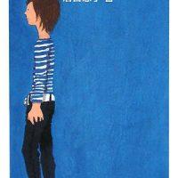 『崖っぷちに立つあなたへ』ひとりで悩んでいるときに読みたい一冊