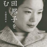 『向田邦子を読む』もう一度、素敵なあのひとに出会える一冊