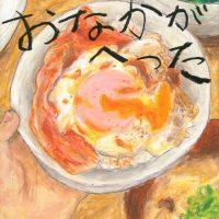 【日曜日の絵本】おなかがへった。朝ごはんやお弁当いただきます!