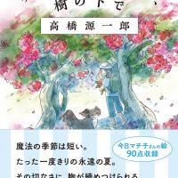 夏の鎌倉の家を舞台にした素敵な物語『ゆっくりおやすみ、樹の下で』