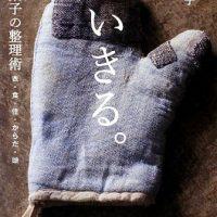 おうち仕事のヒントに。有元葉子さんの暮らしと台所術、オススメ2冊