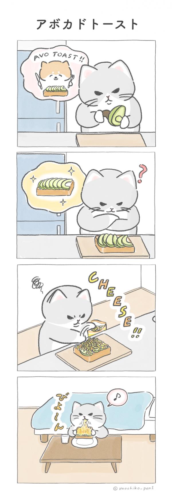 【四コマ漫画】vol.6「アボカドトースト」|おはよう!おしばと愉快な仲間たち