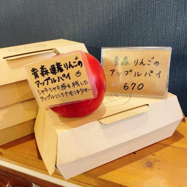 芦名ベーカリー 芦兵衛のアップルパイ