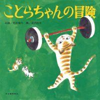 【日曜日の絵本】猫好きなあなたに贈りたい絵本、オススメ2冊