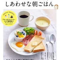 「しあわせな朝ごはん」を大特集!ハッピーな朝を過ごすための一冊