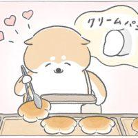 【四コマ漫画】vol.7「猫の手」 おはよう!おしばと愉快な仲間たち