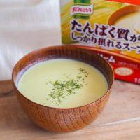 忙しい朝にうれしい商品を発見!「クノール たんぱく質がしっかり摂れるスープ」