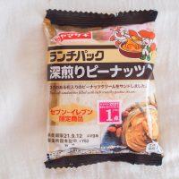 セブン-イレブン限定!リッチな味わいのランチパック「深煎りピーナッツ」