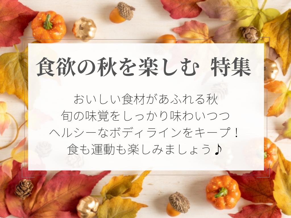 食欲の秋を楽しむ特集