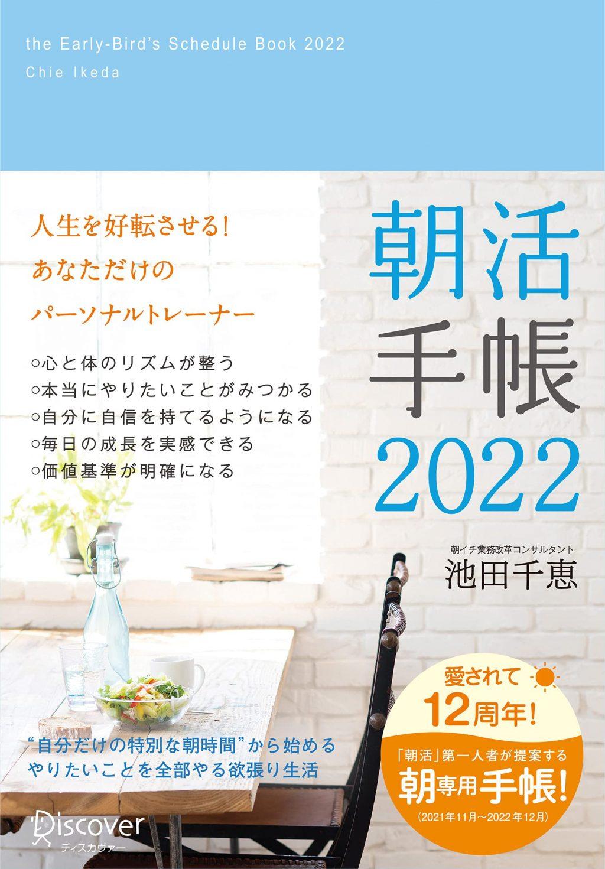 モーニング・マルシェ「朝活手帳2022」