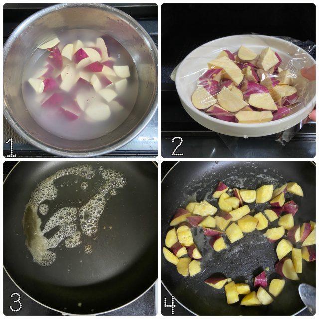 「さつまいもの塩ハチミツ」の作り置き、手順