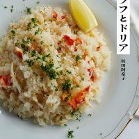 一皿でごちそう!坂田阿希子の洋風ごはんレシピ集『ピラフとドリア』