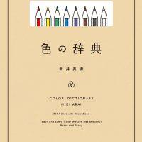 好きな色はどれですか?367色の名前や由来を紹介した本『色の辞典』
