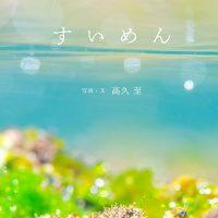 【日曜日の絵本】海でいちばん美しい場所「水面」をテーマにした一冊