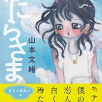 作家・山本文緒さんを偲んで。心がひりひりする時に読みたい一冊