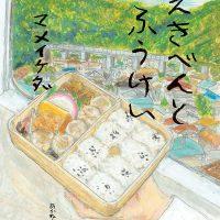 【日曜日の絵本】お弁当の旅をしたくなる本『えきべんとふうけい』