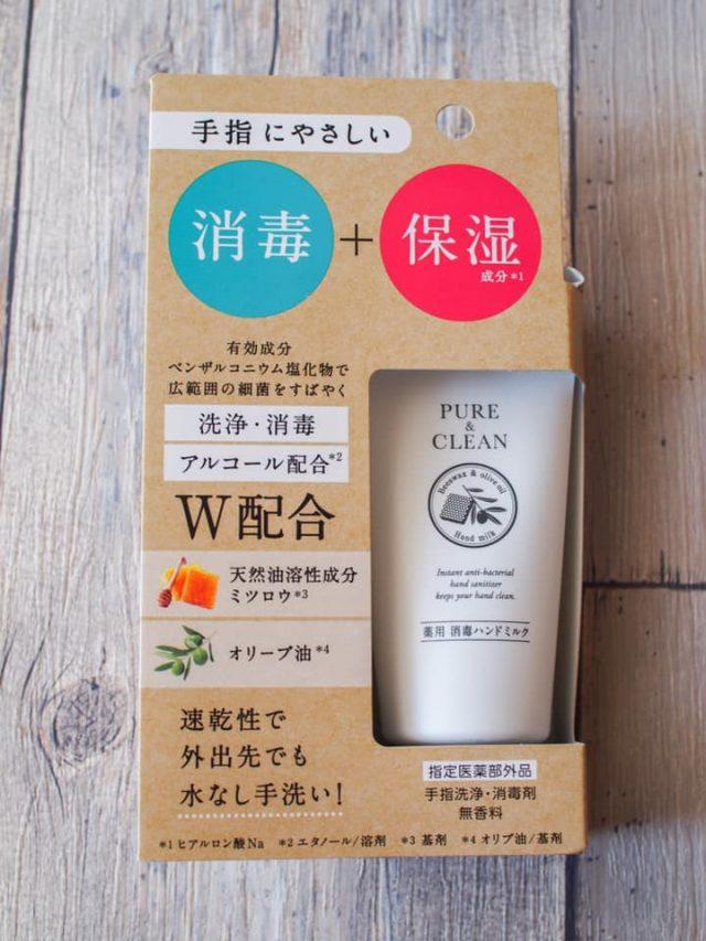 日本ゼトックの薬用ハンドミルク「PURE&CLEAN」