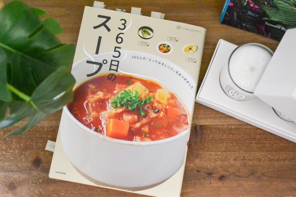 書籍『365日のスープ朝ごはん』